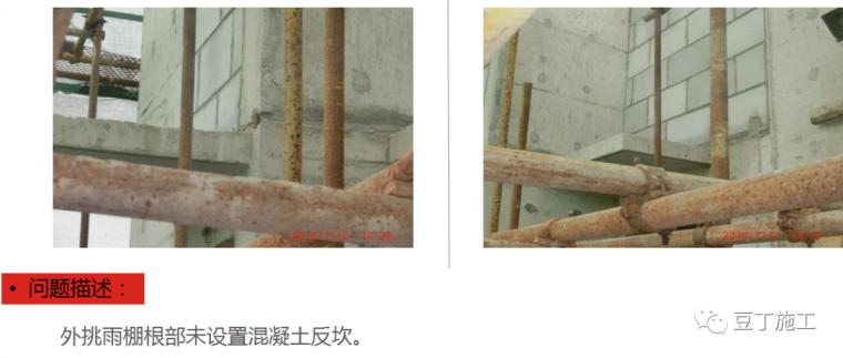 防渗漏常见问题及优秀做法图片解说_67