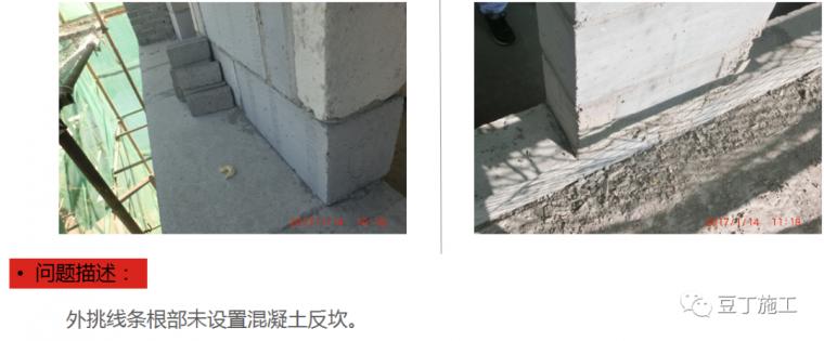 防渗漏常见问题及优秀做法图片解说_66