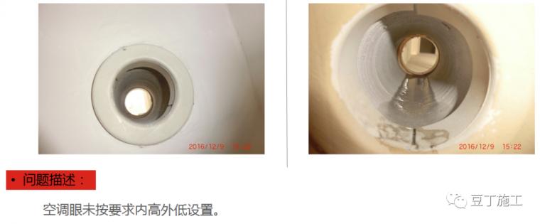 防渗漏常见问题及优秀做法图片解说_69
