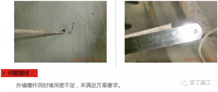 防渗漏常见问题及优秀做法图片解说_72