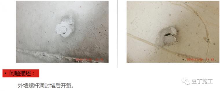 防渗漏常见问题及优秀做法图片解说_73