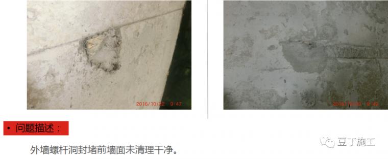 防渗漏常见问题及优秀做法图片解说_74