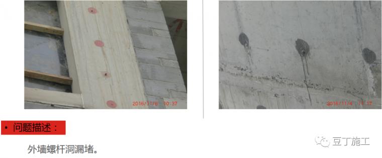 防渗漏常见问题及优秀做法图片解说_75