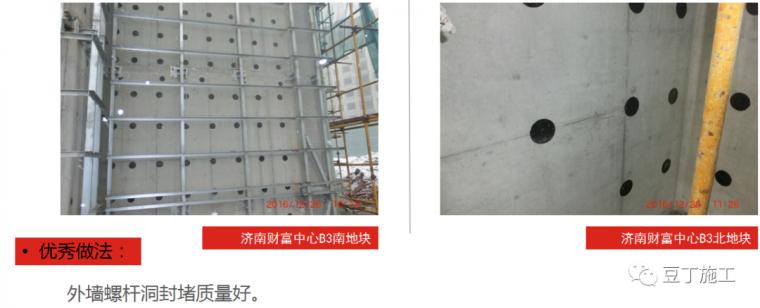 防渗漏常见问题及优秀做法图片解说_76