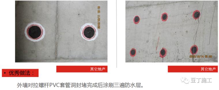 防渗漏常见问题及优秀做法图片解说_77