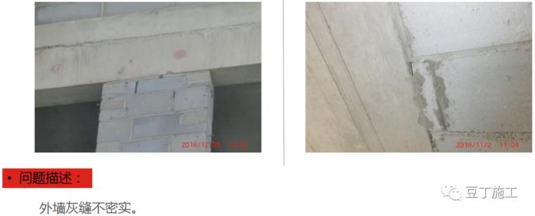 防渗漏常见问题及优秀做法图片解说_78