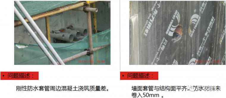 防渗漏常见问题及优秀做法图片解说_8