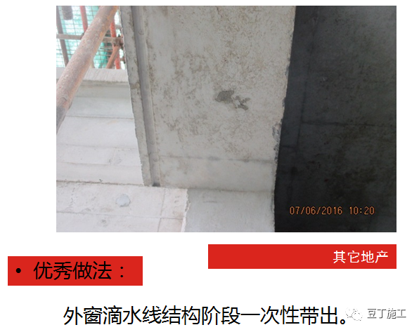 防渗漏常见问题及优秀做法图片解说_86