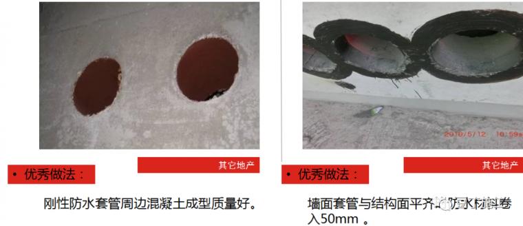 防渗漏常见问题及优秀做法图片解说_9