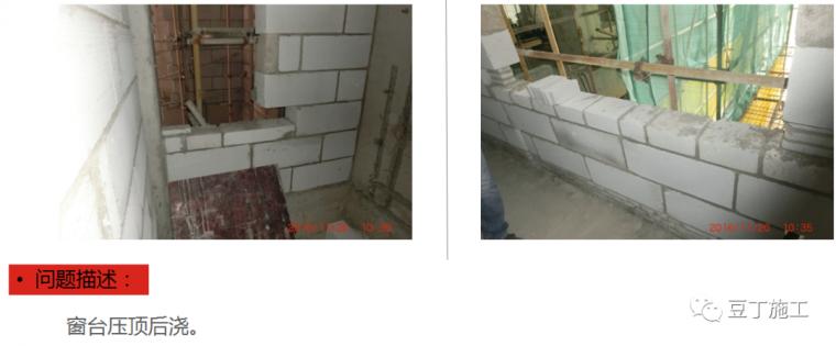防渗漏常见问题及优秀做法图片解说_88