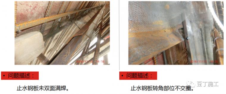 防渗漏常见问题及优秀做法图片解说_11