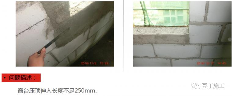 防渗漏常见问题及优秀做法图片解说_89