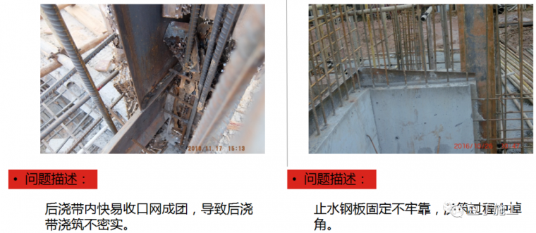防渗漏常见问题及优秀做法图片解说_12