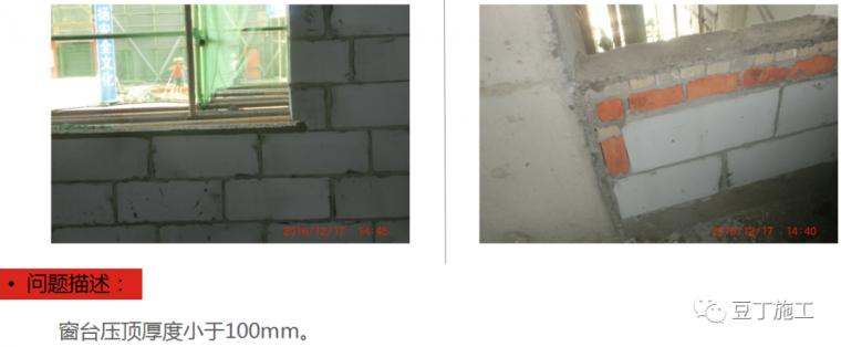 防渗漏常见问题及优秀做法图片解说_90