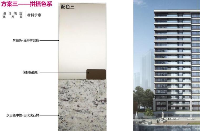 [上海]常规住宅类-售楼处项目立面造型方案_11