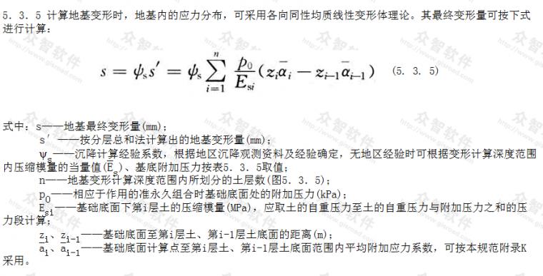 地基变形计算研究_2