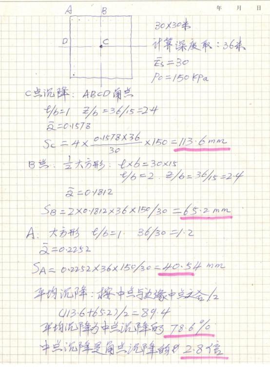 地基变形计算研究_4