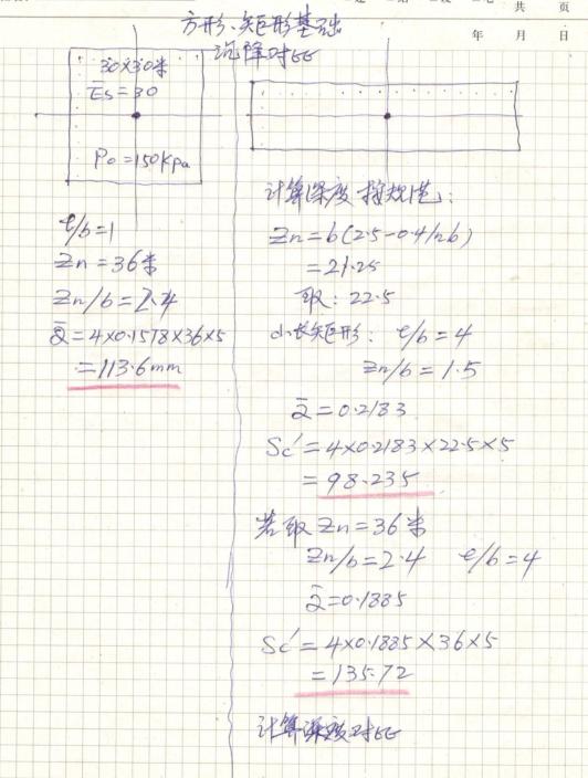 地基变形计算研究_9
