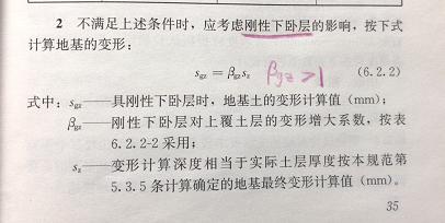 地基变形计算研究_14
