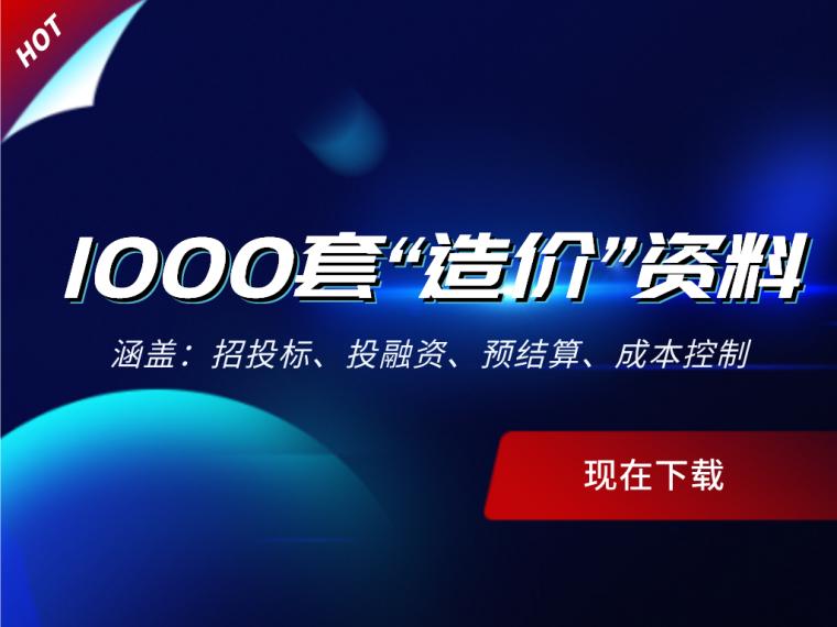 1000套工程造价资料合集,10元装进口袋!_1