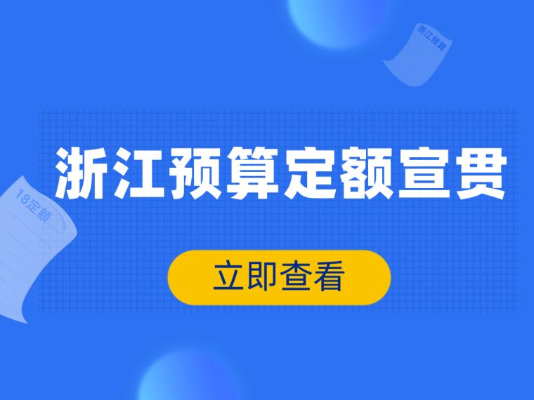 14套18版浙江预算定额宣贯培训PPT合集_1