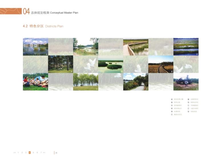 [江西]知名湿地生态公园概念规划方案_3