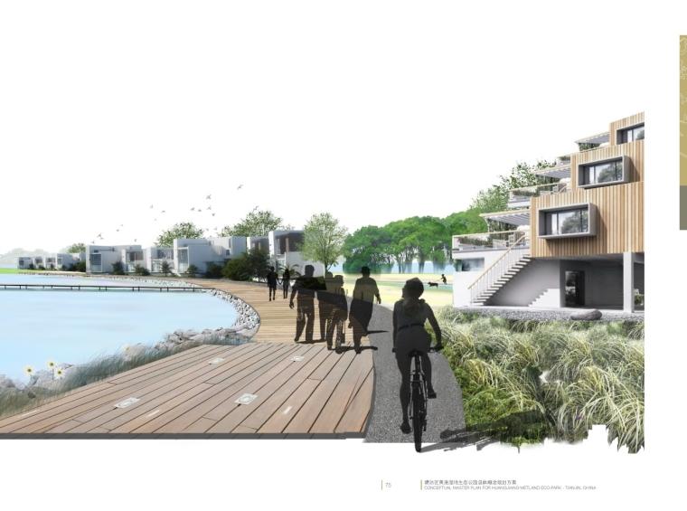 [江西]知名湿地生态公园概念规划方案_5