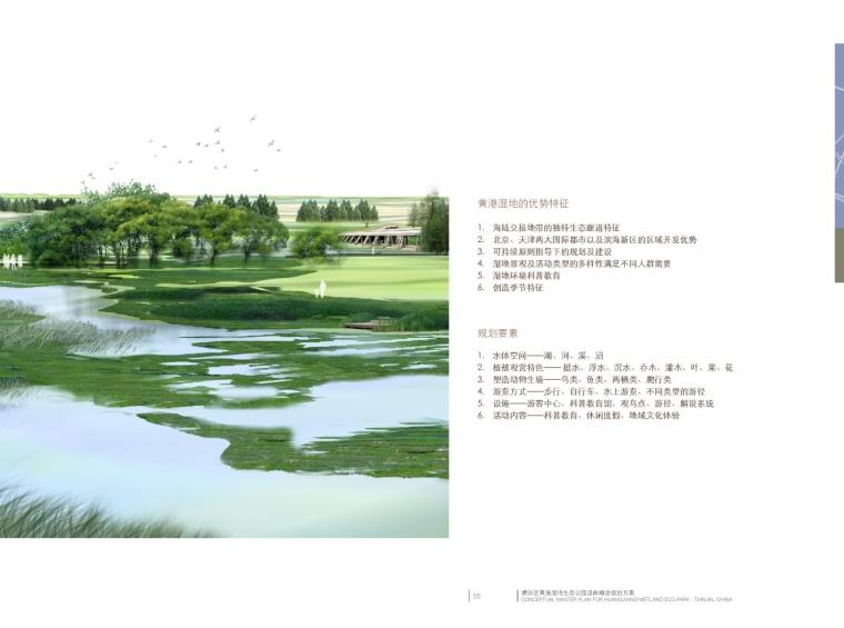 [江西]知名湿地生态公园概念规划方案_7