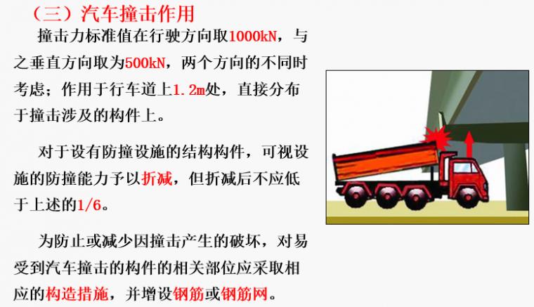 关于桥梁荷载组合,超全总结,建议收藏!_35