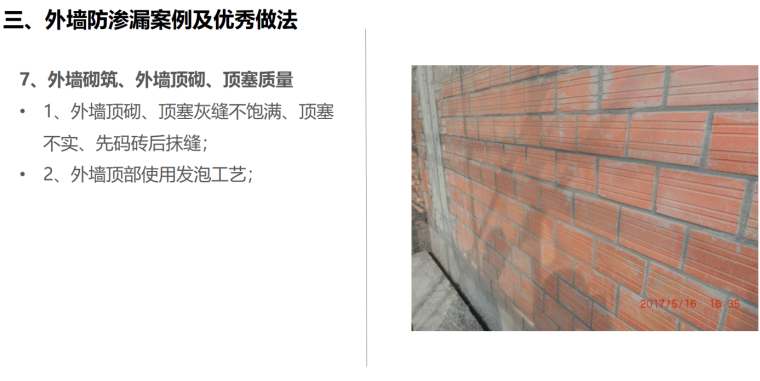 [名企]建筑工程防渗漏常见问题及优秀做法_5