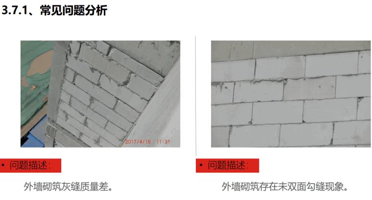 [名企]建筑工程防渗漏常见问题及优秀做法_6
