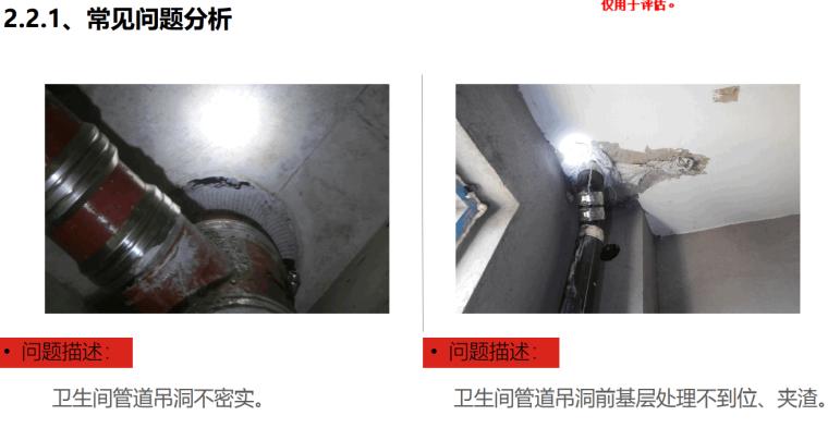 [名企]建筑工程防渗漏常见问题及优秀做法_4