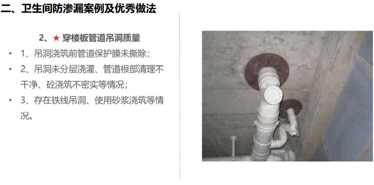 [名企]建筑工程防渗漏常见问题及优秀做法_3