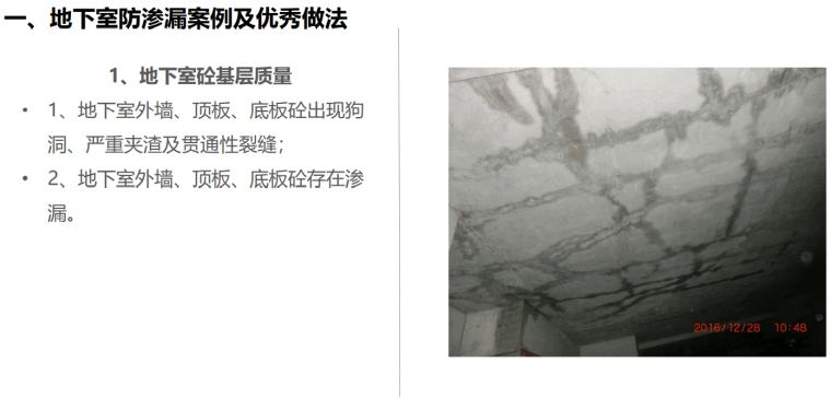 [名企]建筑工程防渗漏常见问题及优秀做法_1