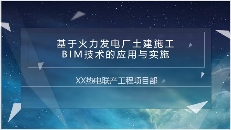 热电2×350MW机组工程BIM应用(PPT)_1