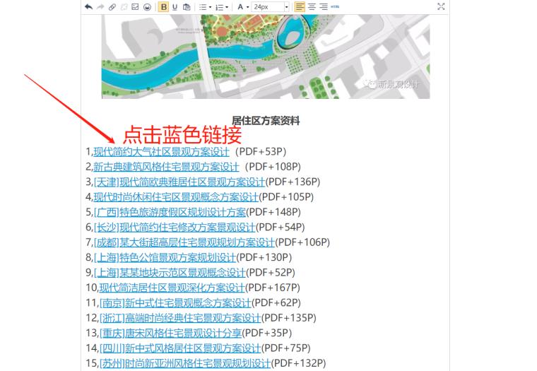 精彩方案走起!(附20套居住区方案资料)-image.png
