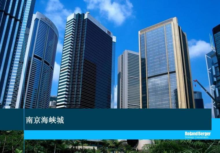 产业国内外典型产业园区案例分析_4