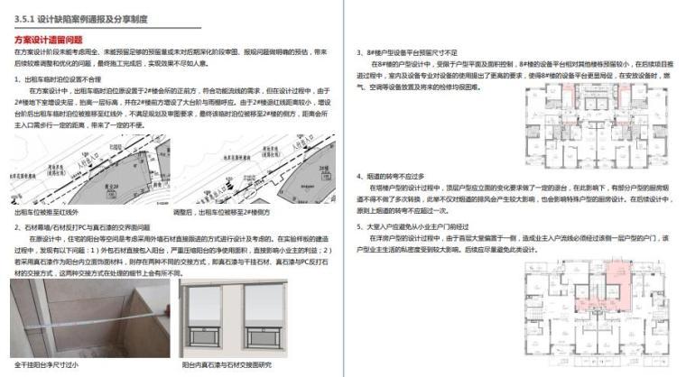 头部地产设计标准化、技术标准化、管理标准_3
