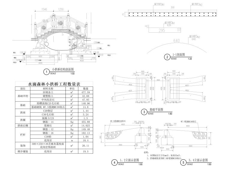 [贵州]某特大公园景观施工图纸_9