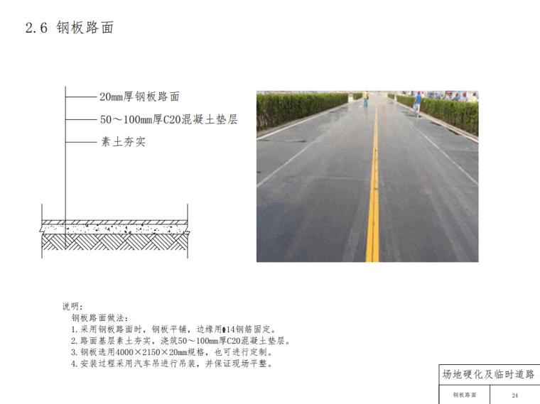 [国企]华北地区临建设施标准化图集2019_3