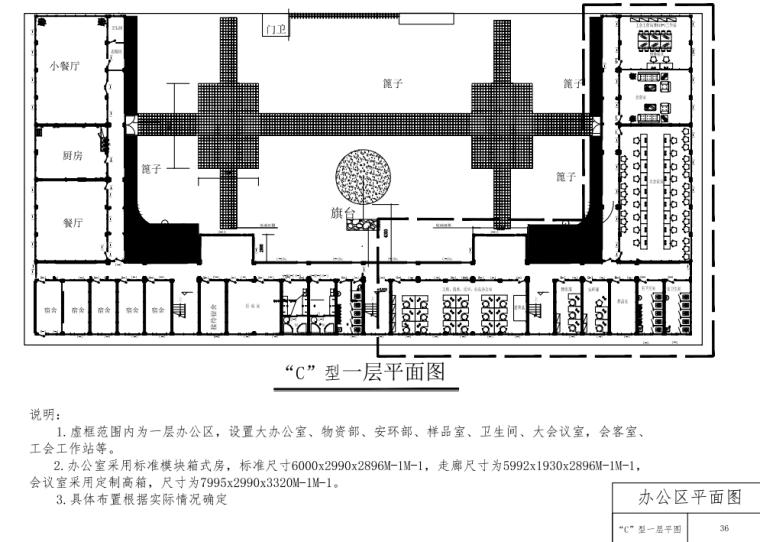 [国企]华北地区临建设施标准化图集2019_4