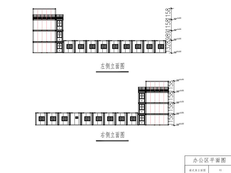 [国企]华北地区临建设施标准化图集2019_6