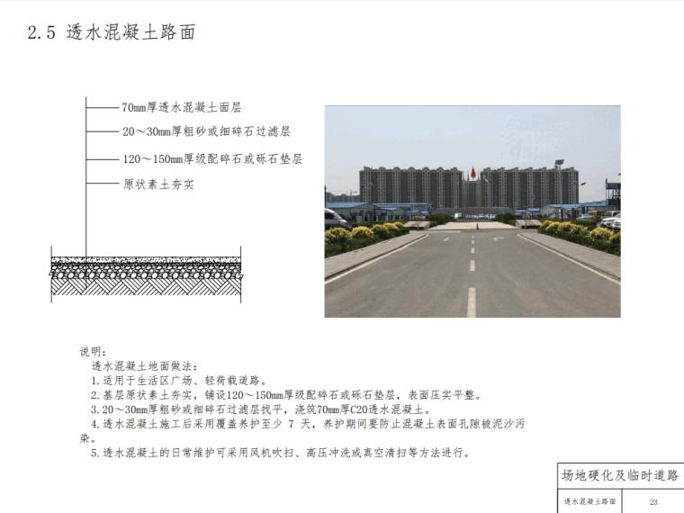 [国企]华北地区临建设施标准化图集2019_2