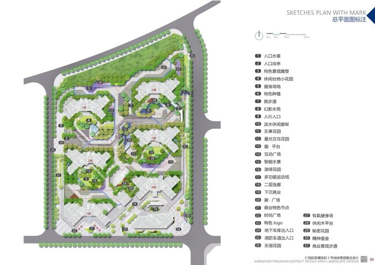 现代简介精致主题建筑景观方案设计_2