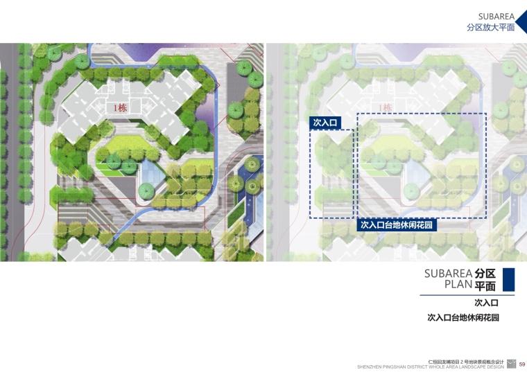 现代简介精致主题建筑景观方案设计_8