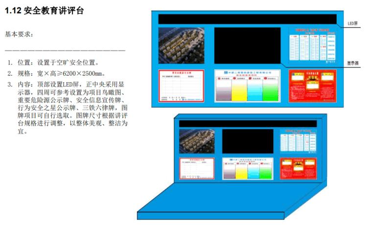 [国企]现场安全防护与设施标准化图册2021_7