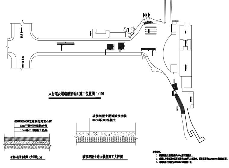 广场周边道路提升改造项目图纸2020_3