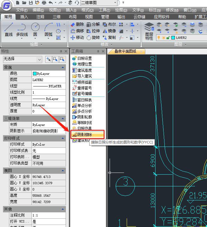 CAD日照分析教程:CAD软件中如何擦除阴影?_1