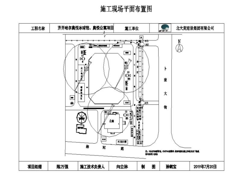 [黑龙江]框架结构多层冰球馆施工组织设计_1