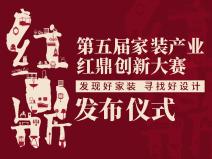 第五届家装产业红鼎创新大赛发布仪式